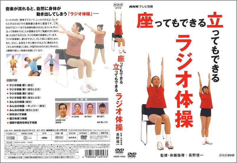 gym japon