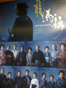Ryomaden avec Masaharu Fukuyama