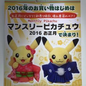 Pikachu kimono 2016