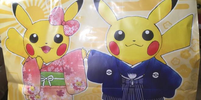 fukubukuro pikachu
