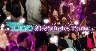 05/28 独身 Singles Dating Party #12 @ Ginza Roots