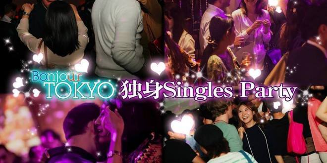 Bonjour Tokyo Dating Party