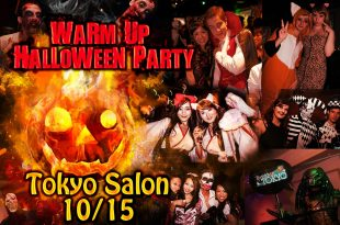Halloween bonjour tokyo