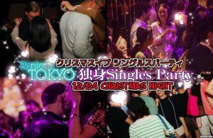 bonjour tokyo christmas singles