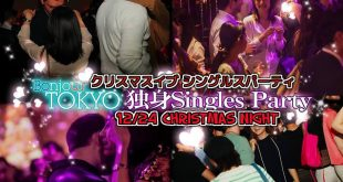 12/24 CHRISTMAS EVE SINGLES PARTY