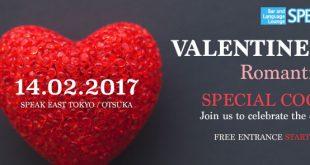 02/14 FREE French/English VALENTINE MeetUp @Speakeasy Bar