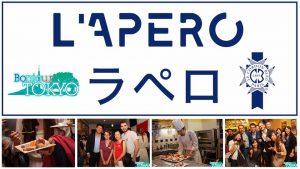 Bonjour Tokyo L'apéro ラペロ