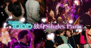 12/30 (Sat) Tokyo 独身Singles Party #26 ( Girls Free Entrance > 20:30 )