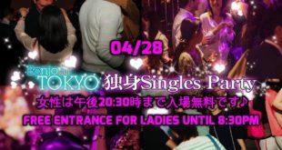 Tokyo Singles Party ンシングルパーティー #30