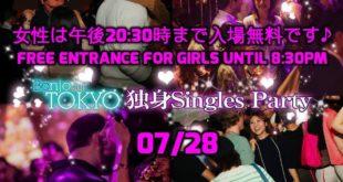 07/28 Tokyo Singles Party 東京シングルパーティー #34