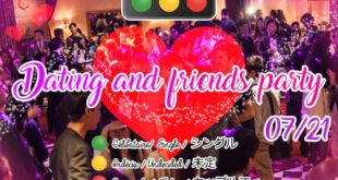 07/21 DATING & FRIENDS MEETUP <3 <3 <3