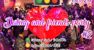 08/25 ( Saturday ) Dating / Friends Party #2