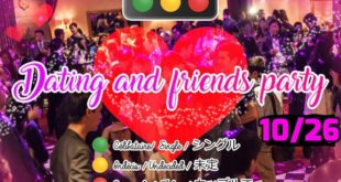 10/26 Dating & Friends Party #6