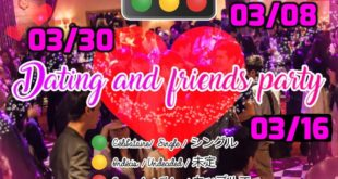 💋TOKYO DATING PARTIES 💑 03/08, 03/16 & 03/30!!!
