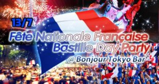 Fête Nationale ( Bastille Day Party ) : 13/07