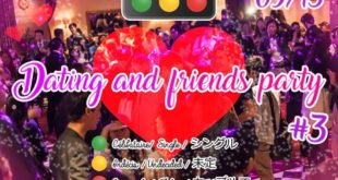 09/15 ( Saturday ) Dating & Friends Party #3