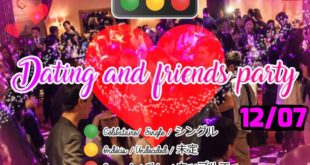 12/07 DATING PARTY #11