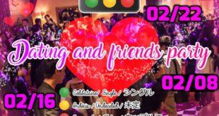 02/08, 02/16 & 02/22 TOKYO DATING PARTIES